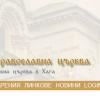 """Българска Православна Църква  """"Св. Архангели Михаил и Гавраил"""""""