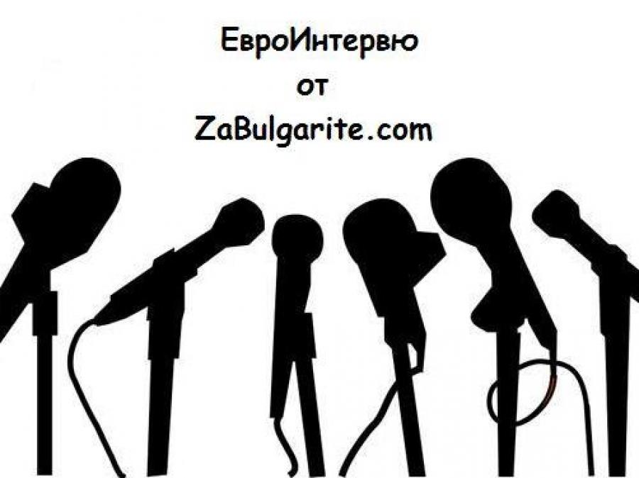 Започва ЕвроИнтервю от ЗаБългарите